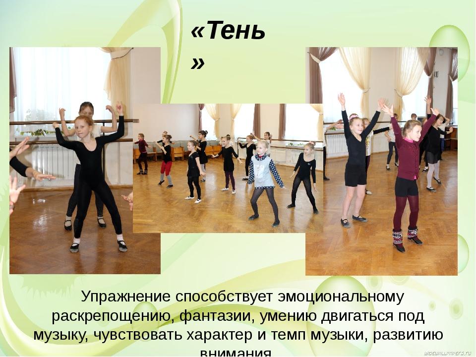 Упражнение способствует эмоциональному раскрепощению, фантазии, умению двига...