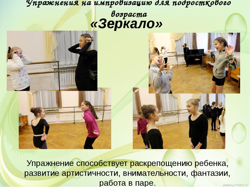 Упражнение способствует раскрепощению ребенка, развитие артистичности, внимат...
