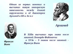 В XIIIв высчитал три знака после запятой Леонардо Фибоначчи в XVIв – 9 знаков