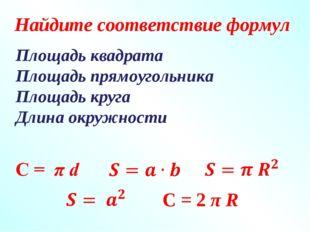 C = 2 π R Площадь квадрата Площадь прямоугольника Площадь круга Длина окружно