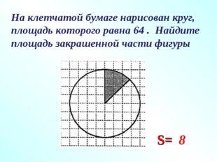 На клетчатой бумаге нарисован круг, площадь которого равна 64 . Найдите площа