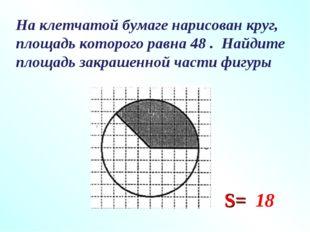 На клетчатой бумаге нарисован круг, площадь которого равна 48 . Найдите площа