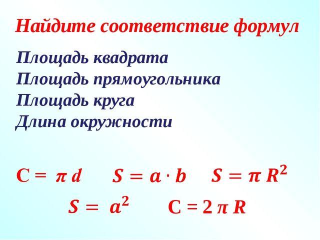 C = 2 π R Площадь квадрата Площадь прямоугольника Площадь круга Длина окружно...