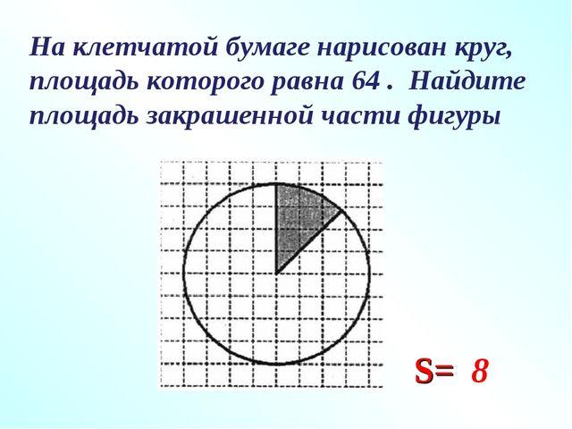 На клетчатой бумаге нарисован круг, площадь которого равна 64 . Найдите площа...
