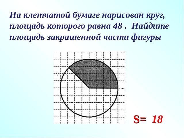 На клетчатой бумаге нарисован круг, площадь которого равна 48 . Найдите площа...