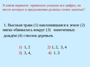 В каком варианте правильно указаны все цифры, на месте которых в предложении