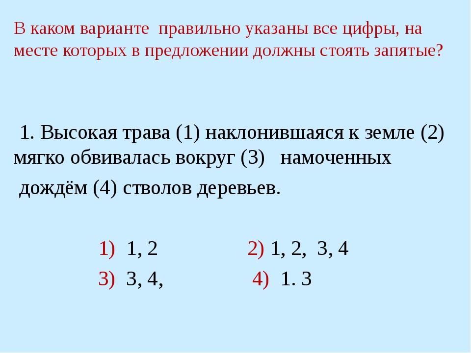 В каком варианте правильно указаны все цифры, на месте которых в предложении...