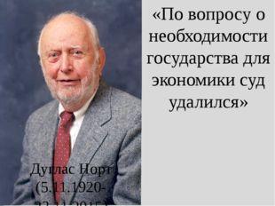Дуглас Норт (5.11.1920-23.11.2015) «По вопросу о необходимости государства дл