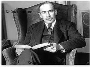 Кейнсианство Кейнс, Джон Мейнард