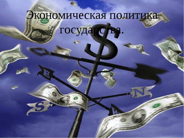 Экономическая политика государства.