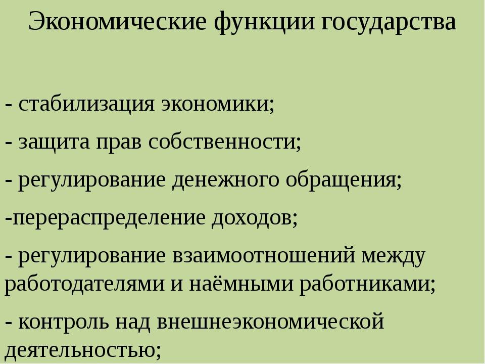 Экономические функции государства - стабилизация экономики; - защита прав соб...