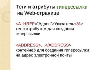 Теги и атрибуты гиперссылки на Web-странице Указатель тег с атрибутом для соз
