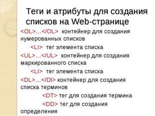 Теги и атрибуты для создания списков на Web-странице … контейнер для создания