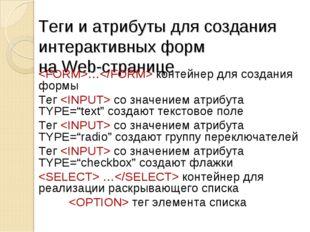 Теги и атрибуты для создания интерактивных форм на Web-странице … контейнер д