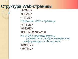 Название Web-страницы    На этой странице можно разместить любую интересну