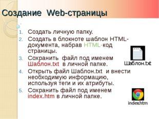 Создать личную папку. Создать в блокноте шаблон HTML-документа, набрав HTML-к