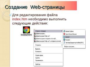 Для редактирования файла index.htm необходимо выполнить следующие действия: