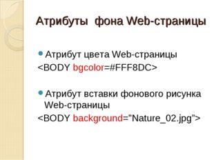 Атрибуты фона Web-страницы Атрибут цвета Web-страницы  Атрибут вставки фоново
