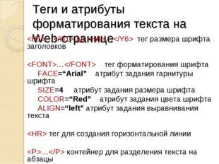 Теги и атрибуты форматирования текста на Web-странице … до … тег размера шриф