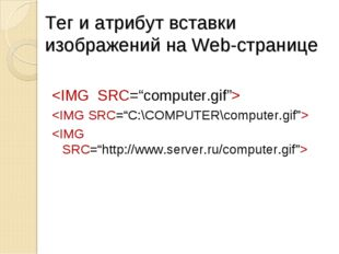 Тег и атрибут вставки изображений на Web-странице