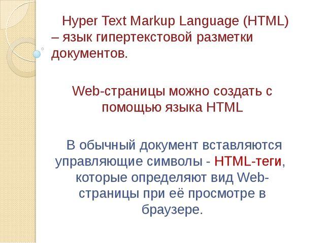Hyper Text Markup Language (HTML) – язык гипертекстовой разметки документов....