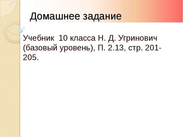Учебник 10 класса Н. Д. Угринович (базовый уровень), П. 2.13, стр. 201-205.