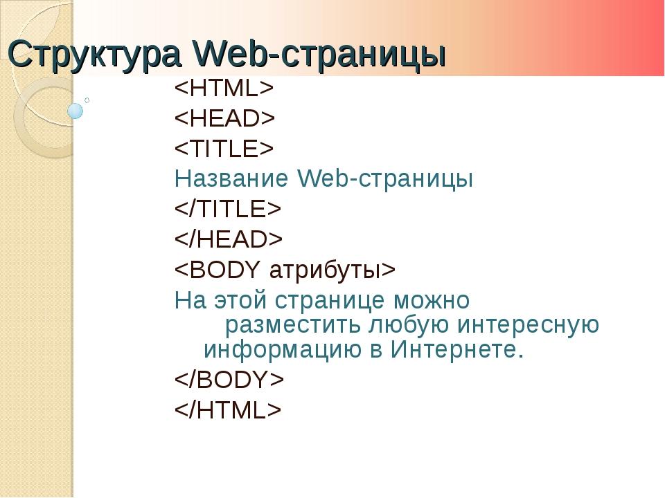 Название Web-страницы    На этой странице можно разместить любую интересну...