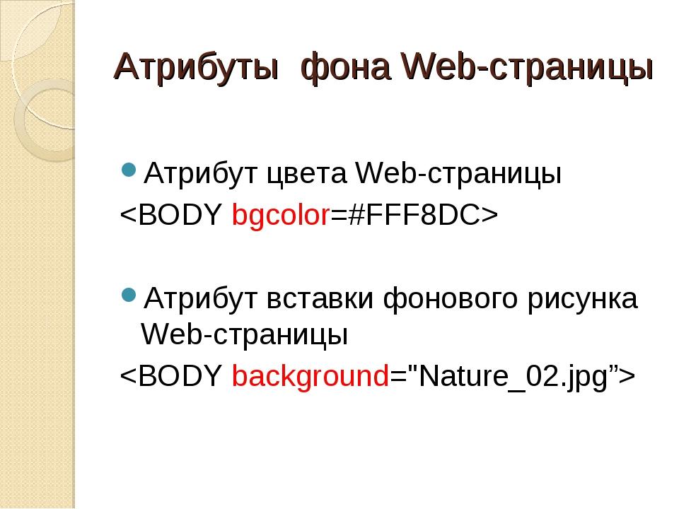 Атрибуты фона Web-страницы Атрибут цвета Web-страницы  Атрибут вставки фоново...
