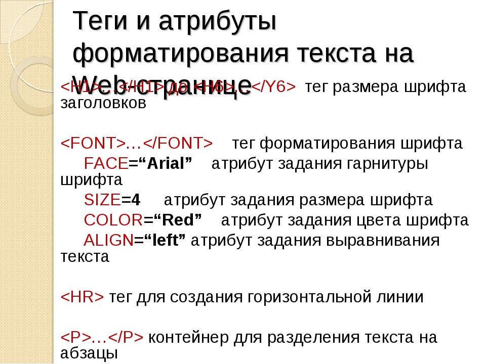 Теги и атрибуты форматирования текста на Web-странице … до … тег размера шриф...