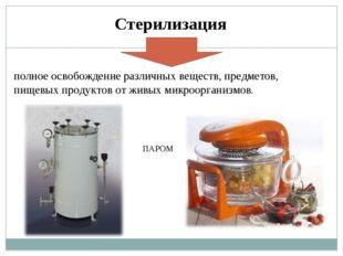 Стерилизация полное освобождение различных веществ, предметов, пищевых продук