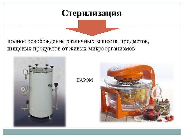 Стерилизация полное освобождение различных веществ, предметов, пищевых продук...