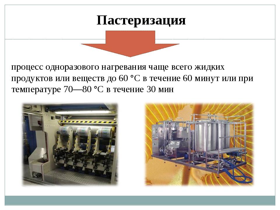 Пастеризация процесс одноразового нагревания чаще всего жидких продуктов или...