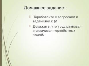 Домашнее задание: Поработайте с вопросами и заданиями к §1 Докажите, что труд