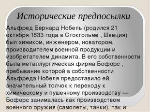 Исторические предпосылки Альфред Бернард Нобель (родился21 октября 1833год
