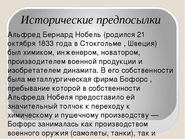 Исторические предпосылки Альфред Бернард Нобель (родился21 октября 1833год...
