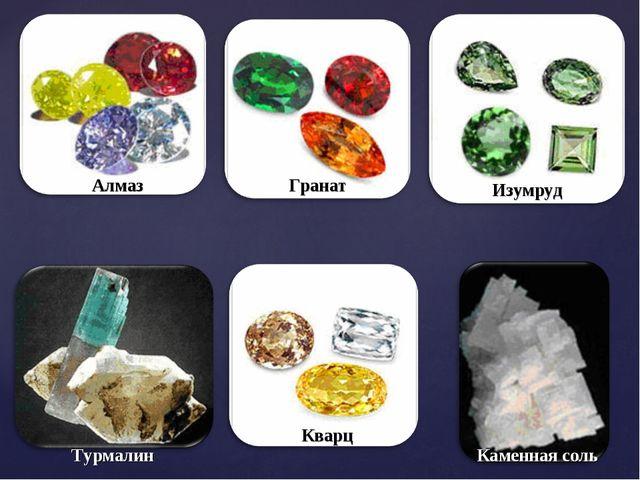 Алмаз Гранат Изумруд Турмалин Каменная соль Кварц