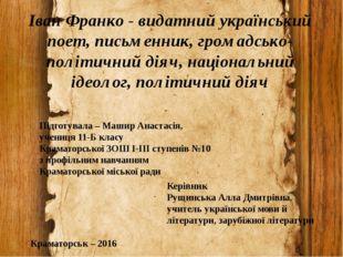 Іван Франко - видатний український поет, письменник, громадсько-політичний ді