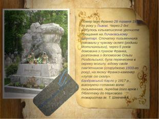 Помер Іван Франко28 травня1916-го року уЛьвові. Через 2 дні відбулось кіль
