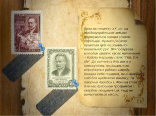 Коли на початку XX ст. на західноукраїнських землях формувалися загони січови