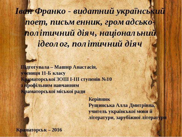 Іван Франко - видатний український поет, письменник, громадсько-політичний ді...