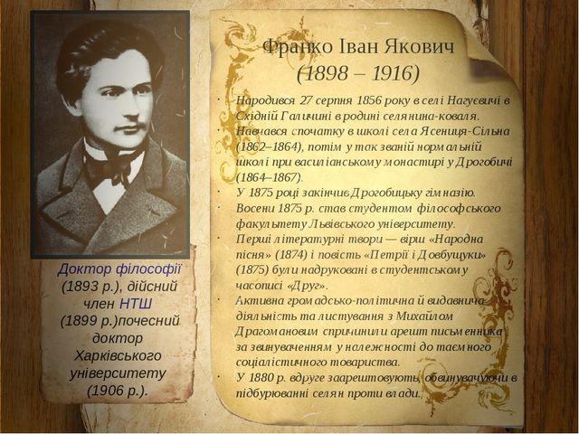 Франко Іван Якович (1898 – 1916) Народився 27 серпня 1856 року в селі Нагуєви...