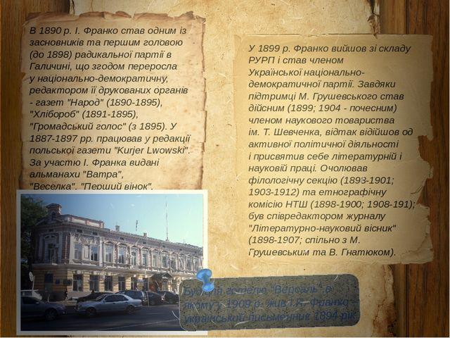 В 1890 р. І. Франко став одним із засновників та першим головою (до1898) рад...