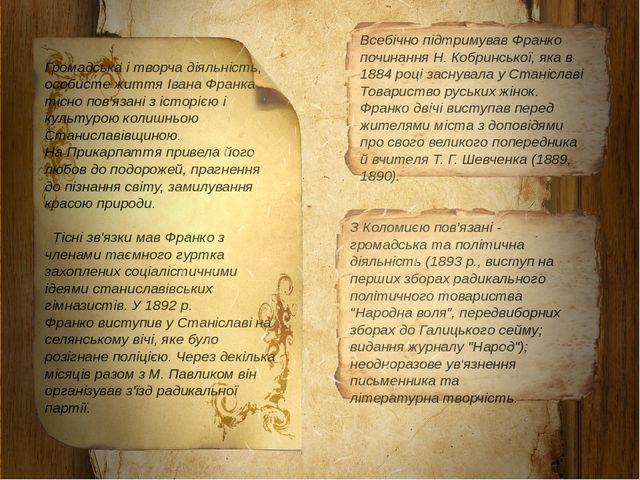 Громадська і творча діяльність, особисте життя Івана Франка тіснопов'язані з...