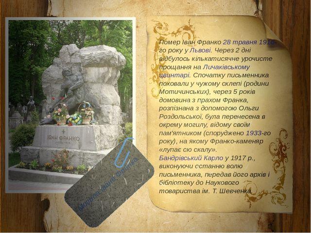 Помер Іван Франко28 травня1916-го року уЛьвові. Через 2 дні відбулось кіль...