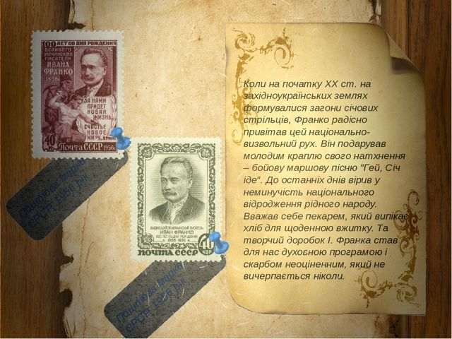 Коли на початку XX ст. на західноукраїнських землях формувалися загони січови...