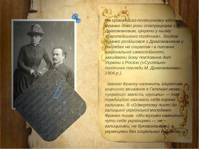 На громадсько-політичному відтинку Франко довгі роки співпрацював з М. Драгом...