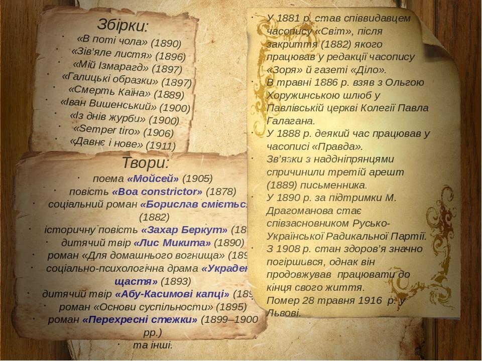 Збірки: «В поті чола» (1890) «Зів'яле листя» (1896) «Мій Ізмарагд» (1897) «Га...
