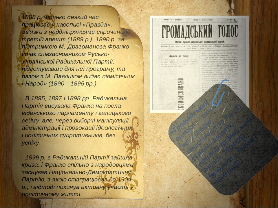 1888 р. Франко деякий час працював у часописі «Правда». Зв'язки з наддніпрянц...