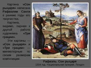 Картина «Сон рыцаря» написана Рафаэлем Санти в ранние годы его творчества. Ка