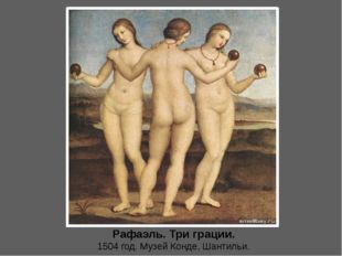 Рафаэль. Три грации. 1504 год. Музей Конде, Шантильи.